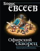 """Борис Евсеев """"Офирский скворец"""""""