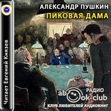 """Александр Пушкин """"Пиковая дама"""""""