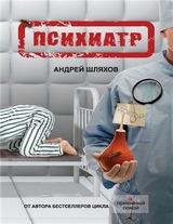 "Андрей Шляхов ""Психиатр"""