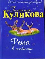 "Галина Куликова ""Рога в изобилии"""
