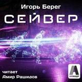 """Игорь Берег """"Сейвер"""""""