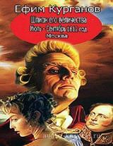 """Ефим Курганов """"1812 год. Том 2: Июль-Сентябрь. Москва"""""""