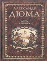 "Александр Дюма ""Дочь регента"""