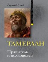 """Гарольд Лэмб """"Тамерлан. Правитель и полководец"""""""