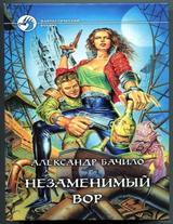 """Александр Бачило """"Незаменимый вор"""""""