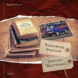 """Александр Борисов """"Восточный"""""""
