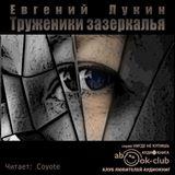 """Евгений Лукин """"Труженики зазеркалья"""""""