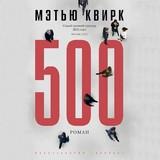 "Мэтью Квирк ""500"""