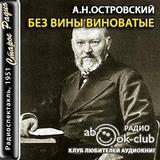 """Александр Островский """"Без вины виноватые"""""""