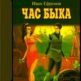 """Иван Ефремов """"Час Быка"""""""