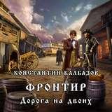"""Константин Калбазов """"Дорога на двоих"""""""