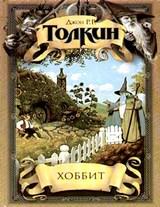 """Джон Толкиен """"Хоббит, или Туда и обратно"""""""