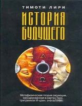 """Тимоти Лири """"История будущего"""""""