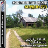 "Константин Паустовский ""Кордон 273"""