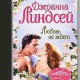 """Джоанна Линдсей """"Любовь не ждет"""""""