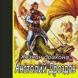 "Анатолий Дроздов ""Хозяин дракона"""