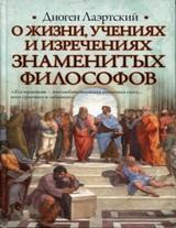 """Диоген Лаэртский """"О жизни, учениях и изречениях знаменитых философов"""""""