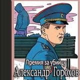 "Александр Горохов ""Премия за убийцу"""