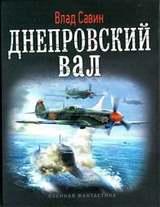 "Влад Савин ""Днепровский вал"""