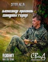 """Александр Тихонов """"Синдром героя"""""""