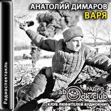 "Анатолий Димаров ""Варя"""