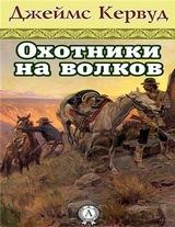 "Джеймс Кервуд ""Охотники на волков"""