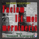 "Василий Федорович ""FACIAM LIT MEI MERNINERIS"""