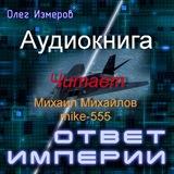 """Олег Измеров """"Ответ Империи"""""""
