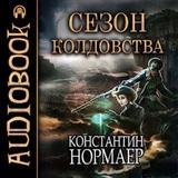 "Константин Нормаер ""Сезон Колдовства"""