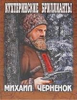 """Михаил Черненок """"Кухтеринские бриллианты"""""""