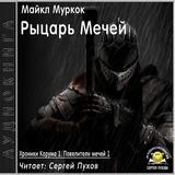 """Майкл Муркок """"Рыцарь Мечей"""""""