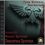 """Грэм Макнилл """"Магнус Красный: Повелитель Просперо"""""""