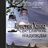 "Кристин Ханна ""Светлячок надежды"""