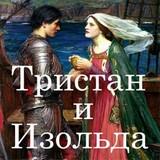 "Кретьен де Труа ""Тристан и Изольда"""