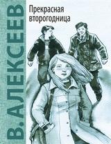 """Валерий Алексеев """"Прекрасная второгодница"""""""