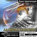 """Борис Царегородцев """"Адмирал «Коронат»"""""""