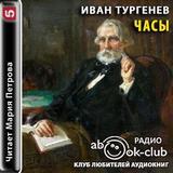 """Иван Тургенев """"Часы"""""""