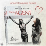 "Андрей Мелехов ""Mon Agent"""