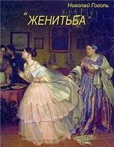 """Николай Гоголь """"Женитьба"""""""