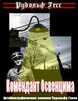 """Рудольф Гесс """"Комендант Освенцима"""""""
