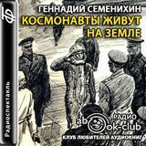 """Геннадий Семенихин """"Космонавты живут на земле"""""""