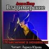 """Анна и Петр Владимирские """"Объяснение в ненависти"""""""