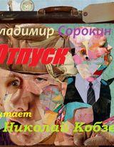 "Владимир Сорокин ""Отпуск"""