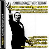 """Александр Лапшин """"Только что-нибудь скажи"""""""