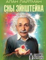 """Алан Лайтман """"Сны Эйнштейна"""""""