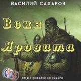 """Василий Сахаров """"Воин Яровита"""""""
