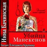 """Инна Бачинская """"Убийца Манекенов"""""""