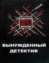 """Григорий Глазов """"Вынужденный детектив"""""""