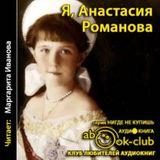 """Анастасия Романова """"Я, Анастасия Романова"""""""