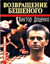 """Виктор Доценко """"Возвращение Бешеного"""""""